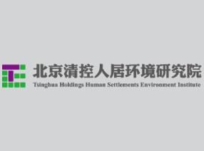 北京清控人居环境研究院有限公司