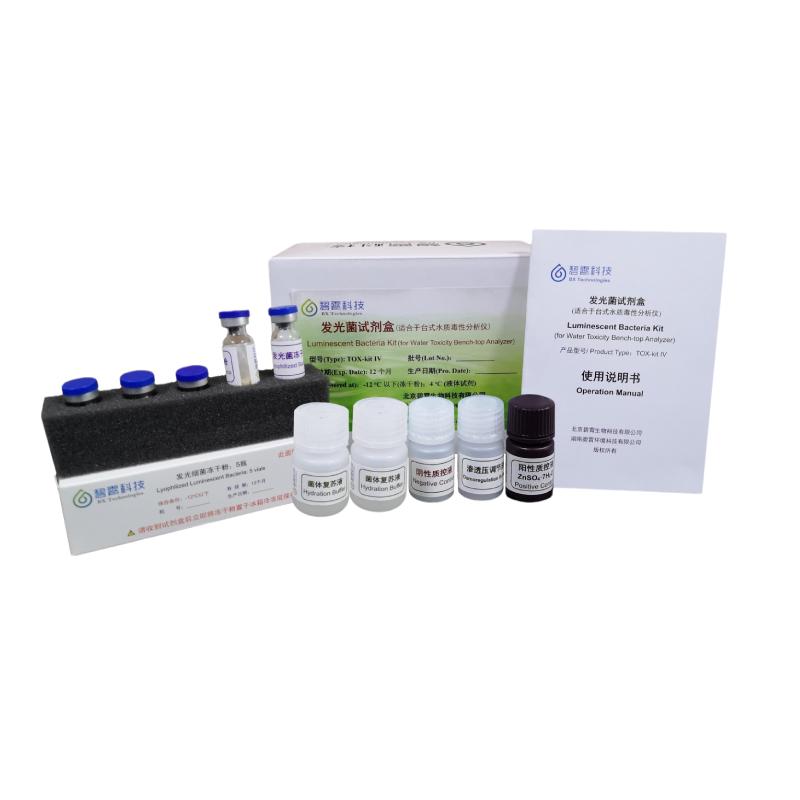 发光细菌试剂盒TOX-kit 100