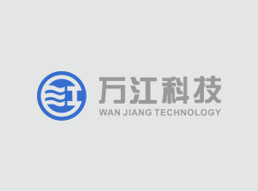 成都万江港利科技股份有限公司